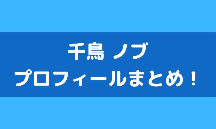 千鳥 ノブ 経歴