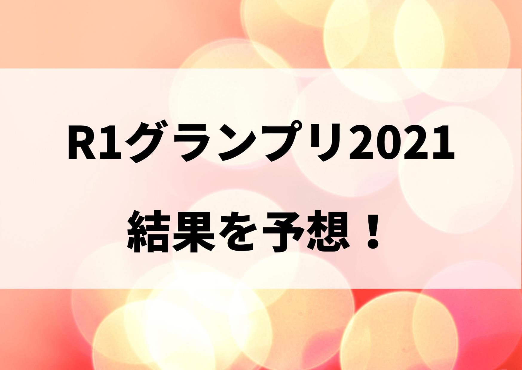 R1グランプリ 2021 予想