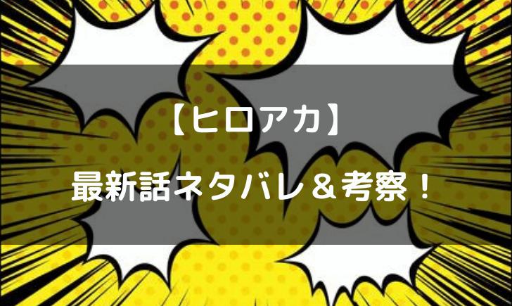 ヒロアカ ネタバレ 310