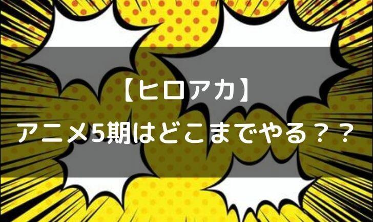 ヒロアカ アニメ 5期 どこまで